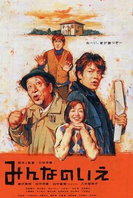 Постер фильма Все о нашем доме (2001)