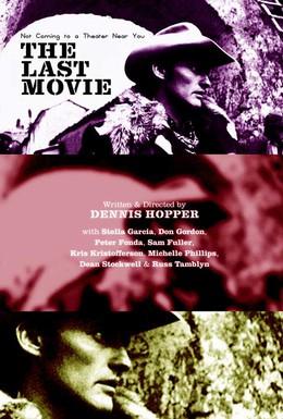 Постер фильма Последний фильм (1971)
