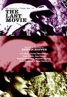 Последний фильм (1971)