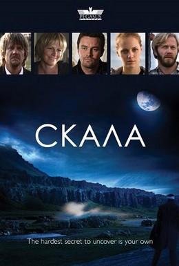 Постер фильма Скала (2010)
