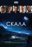 Скала (2010)
