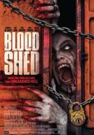 Кровавое пристанище (2014)