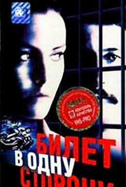 Постер фильма Билет в одну сторону (1997)