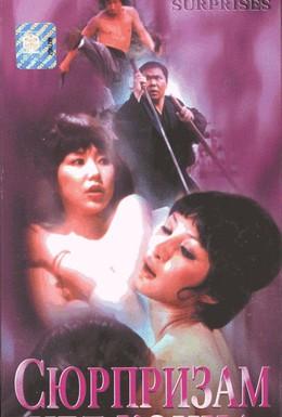 Постер фильма Сюрпризам нет конца (1975)