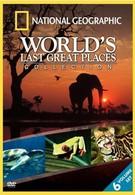 National Geographic: Специальный выпуск (1965)