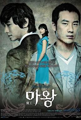 Постер фильма Дьявол (2007)