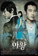 Дьявол (2007)