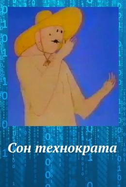 Постер фильма Воскресенье (1977)