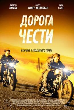 Постер фильма Дорога чести (2014)