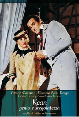 Постер фильма Кин (1957)