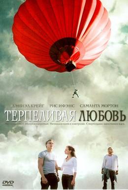 Постер фильма Терпеливая любовь (2004)