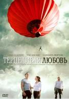 Терпеливая любовь (2004)