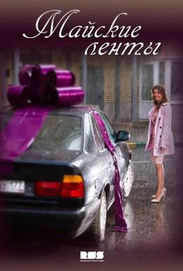 Постер фильма Майские ленты (2014)