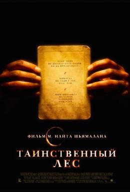 Постер фильма Таинственный лес (2004)