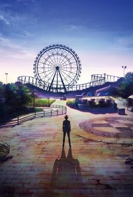 Постер фильма Великолепный парк Амаги (2014)