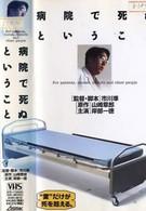 Как умирают в больнице (1993)