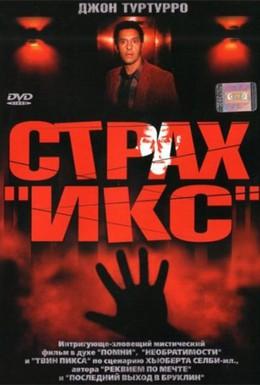 Постер фильма Страх Икс (2003)