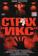 Страх Икс (2003)