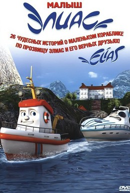 Постер фильма Элиас и морское сокровище (2010)
