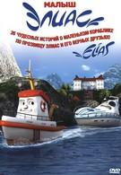 Элиас и морское сокровище (2010)