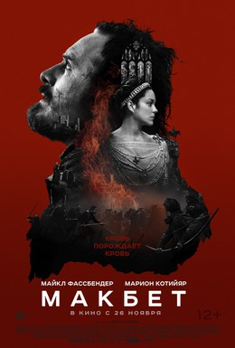 Постер фильма Макбет (2015)