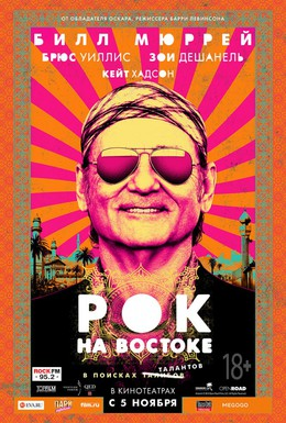 Постер фильма Рок на Востоке (2015)