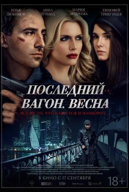 Постер фильма Последний вагон. Весна (2014)