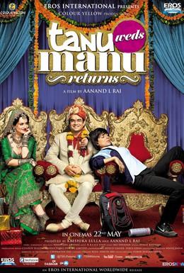 Постер фильма Свадьба Тану и Ману. Возвращение (2015)