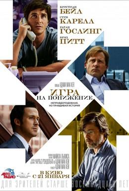 Постер фильма Игра на понижение (2015)