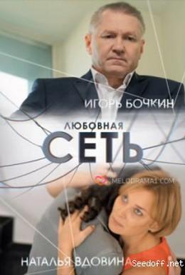 Постер фильма Любовная сеть (2015)