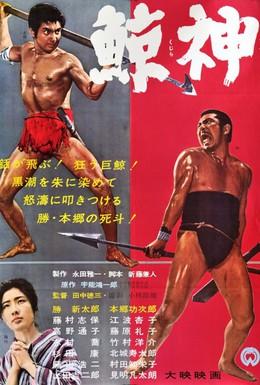 Постер фильма Бог китов (1962)