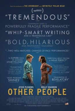 Постер фильма Другие люди (2016)