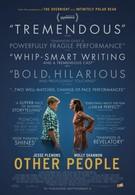 Другие люди (2016)