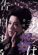 Жена признается (1961)