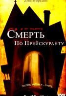 Смерть по прейскуранту (2004)