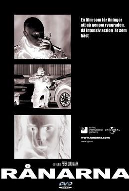 Постер фильма В точке пустоты (2003)
