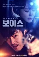 Голос (2017)