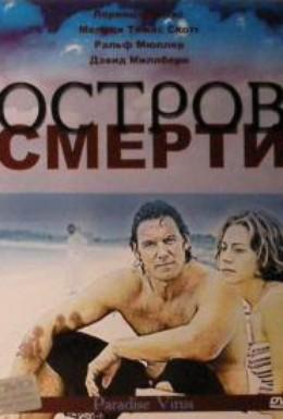 Постер фильма Остров смерти (2003)