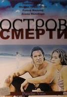 Остров смерти (2003)
