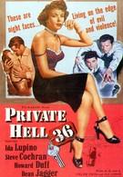 Личный ад 36 (1954)