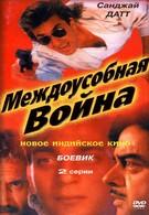 Междоусобная война (1992)