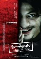Убийца (2009)