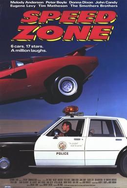 Постер фильма Зона скорости (1989)