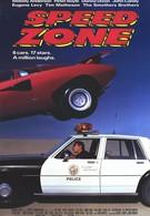 Зона скорости (1989)