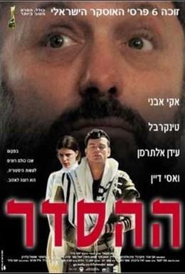 Постер фильма Договор (2000)