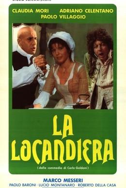 Постер фильма Хозяйка гостиницы (1980)