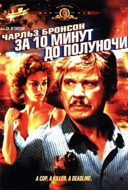 Постер фильма За десять минут до полуночи (1983)