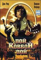 Пой, ковбой, пой (1981)