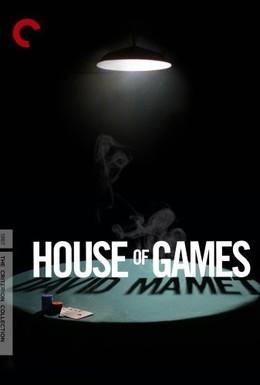Постер фильма Игорный дом (1987)