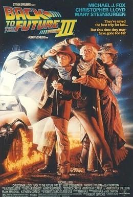 Постер фильма Назад в будущее 3 (1990)
